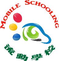 流動學校 Mobile Schooling Logo