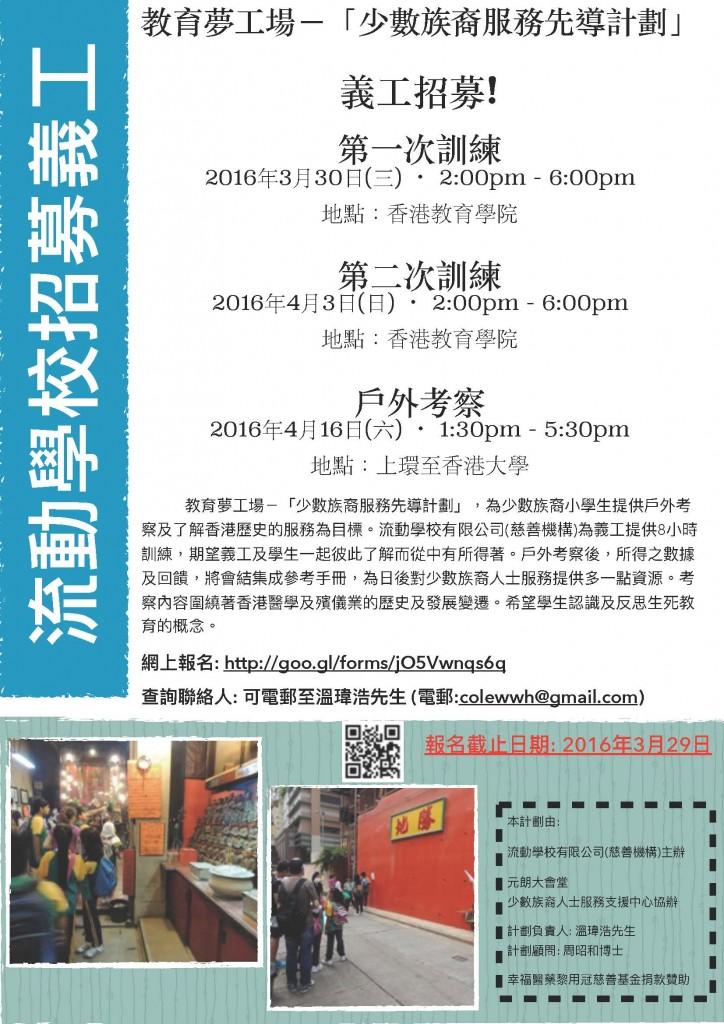 義工招募poster